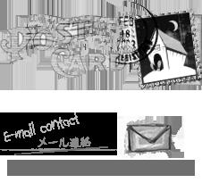 和田工務店 メールアドレス