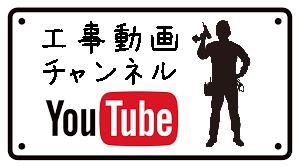 和田工務店の動画チャンネル