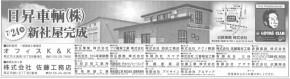 日昇車輛完成広告